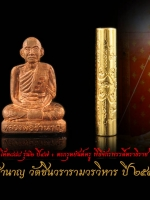 เจ้าคุณชำนาญ รูปเหมือนปั๊ม รุ่น๒ เนื้อทองแดง ปี ๔๗ + ตะกรุดยันต์ครู พิธีจักรพรรดิ์ตราธิราช ปี ๕๐ ออกวัดบางกุฎีทอง จ.ปทุมธานี (จัดไว้แค่ ๕ ชุดเท่านั้น )