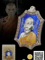 หลวงพ่อเพี้ยน วัดเกริ่นกฐิน เหรียญเจริญยศ เนื้อเงิน ลงยาราชาวดีสีน้ำเงิน หมายเลข ๓๐๒ ปี ๒๕๔๙ คัดสวย กล่องเดิม สภาพเดิม ๆ