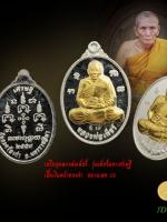 เหรียญเงินหน้าทองคำ รุ่นเพ็ชร์มหาเศรษฐี หลวงพ่อเพ็ชร์ สติสมฺปญฺโน วัดตะคร้อเก่า อ.โนนไทย นครราชสีมา 2559 ตอกโค๊ต หมายเลข ๑๖ เหรียญสวย เงาวาว ซีลเดิม กล่องกำมะหยี่ ตรงตามรูป