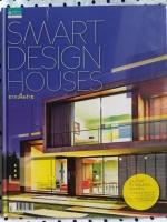 หนังสือใหม่ Smart Design Houses ยากเพื่อง่าย สำนักพิมพ์บ้านและสวน
