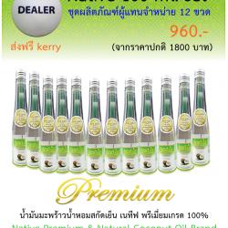 น้ำมันมะพร้าวน้ำหอมสกัดเย็น เนทีฟ พรีเมี่ยมเกรด ขนาด 100 มล.12 ขวด ราคาผู้แทนจำหน่าย (Dealer) ส่งฟรี