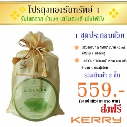 โปรโมชั่น Native โปรถุงทองรับทรัพย์ 1 (เซรั่มวิตซีี 1 กล่องหรู และว่านหาง 1 กระปุก ส่งด่วนฟรี ทางkerry)