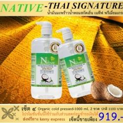 โปรโมชั่น Native Thai Signature Set 4(น้ำมันมะพร้าวน้ำหอมสกัดเย็น เนทีฟ ขนาด 1000 ml.2 ขวด ส่งด่วนฟรี kerry)