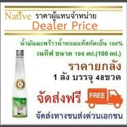 Native น้ำมันมะพร้าวน้ำหอมแท้ สกัดเย็น 100% พรีเมี่ยมเกรด ขนาด 100 มล. ราคาส่ง (ยกลัง)