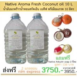 น้ำมันมะพร้าวน้ำหอมสกัดเย็น เนทีฟ พรีเมี่ยมเกรด 10 ลิตร ( 2 แกลลอน) Premium grade