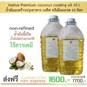 Native Premium Cooking oil Set น้ำมันมะพร้าวปรุงอาหาร ขนาด 10 ลิตร (2 แกลลอน)