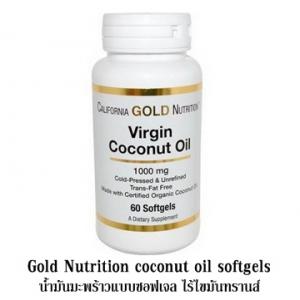 น้ำมันมะพร้าวออร์แกนิคสกัดเย็น 100% แบบซอฟเจล (Gold Nutrition cold-pressed coconut oil softgels)