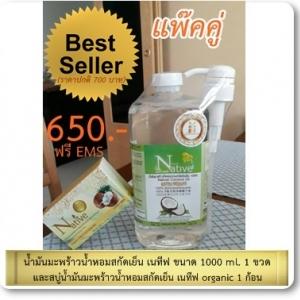 Promotion Set แพ๊คคู่ น้ำมันมะพร้าวน้ำหอมสกัดเย็น เนทีฟ 1 ลิตรและสบู่น้ำมันมะพร้าวออร์แกนิค