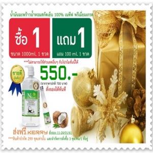 Native limited time offer-ฺbuy 1 Get 1 Free ซื้อ 1 แถม 1 (น้ำมันมะพร้าวน้ำหอมธรรมชาติ พรีเมี่ยมเกรด สกัดเย็น 100% ตรา เนทีฟ ขนาด 1000 มล.แถมขนาด 100 ml. 1 ขวด)
