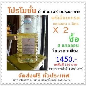 Native Cooking oil Set น้ำมันมะพร้าวปรุงอาหาร ขนาด 5 ลิตร 2 แกลลอน