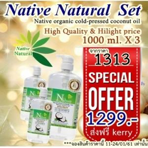 โปรโมชั่น Native ฺNatural Set ( น้ำมันมะพร้าวน้ำหอมสกัดเย็น เนทีฟ ขนาด1000 มล.3 ขวด ส่งฟรี)