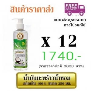 สินค้าราคาส่ง โปรพิเศษ ชุดสุดคุ้ม 250 ml. 12 ขวด จัดส่งฟรี!!