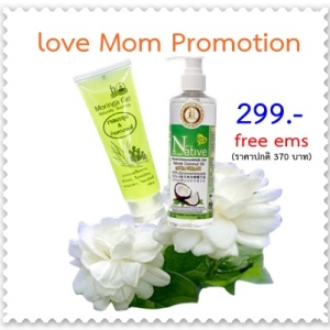 Love mom promotion set (เซตโปรโมชั่นรักแม่ ต้องซื้อ)