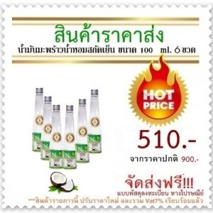 น้ำมันมะพร้าวน้ำหอมสกัดเย็น ราคาส่ง เนทีฟ พรีเมี่ยมเกรด ขนาด 100 มล.6 ขวด ส่งฟรี