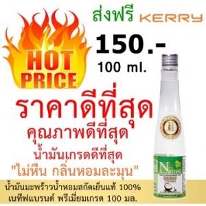 เนทีฟ น้ำมันมะพร้าวน้ำหอมธรรมชาติ พรีเมี่ยมเกรด สกัดเย็น 100% ขนาด 100 มล.