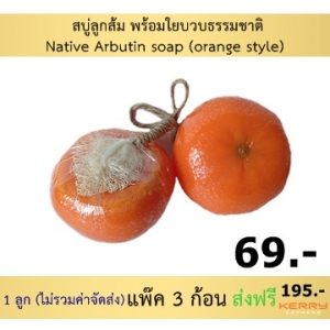 Native Arbutin Soap (orange style ) สบู่ลูกส้ม