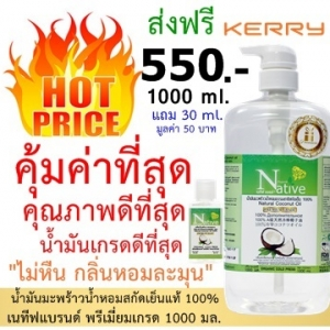 โปรโมชั่น Native ใส่ใจคนที่คุณรัก ซื้อ 1 ฟรี 1 (น้ำมันมะพร้าวน้ำหอมธรรมชาติ พรีเมี่ยมเกรด สกัดเย็น 100% ตรา เนทีฟ ขนาด 1000 มล.แถมขนาด 30 ml. 1 ขวด)