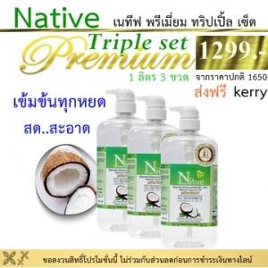 โปรโมชั่น Native ฺPremium Triple Set ( น้ำมันมะพร้าวน้ำหอมสกัดเย็น เนทีฟ ขนาด1000 มล.3 ขวด ส่งฟรี kerry)