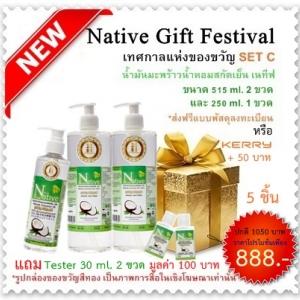 โปรโมชั่น Native Gift Festival Set C(น้ำมันมะพร้าวน้ำหอมสกัดเย็น เนทีฟ ขนาด 515 ml.2 ขวด และสกัดเย็น 250 ml. 1 ขวด แถม Tester 30 ml. 2 ขวด ส่งฟรีพัสดุลงทะเบียน)