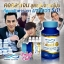 Newway by Active CollavitE 1000+ Collagen Tri Peptide คอลลาเจนจากปลาหิมะ thumbnail 10