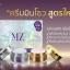 Min Zol Whitening and Repair Night Cream ครีมมินโซว หน้าขาวกระจ่างใส ไร้สิว thumbnail 9
