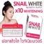 Snail White x10 Whitening 70 g. สเนล ไวท์ สบู่หอยทาก ฟอกแล้วใส ไวท์เนียนเวอร์ thumbnail 7