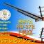 เสาดิจิตอลทีวี 37E BETA thumbnail 1