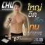 CHU ชูว์ ผลิตภัณฑ์อาหารเสริมสำหรับท่านชาย thumbnail 3