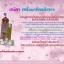 Geisha 60 g. เกอิชา เซรั่มหัวเชื้อมาส์คหน้าขาว นวัตกรรมใหม่จากญี่ปุ่น แถมฟรี!! แผ่นมาส์คหน้า 8 แผ่น thumbnail 6