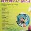 หนังสือโน้ตเปียโน Miku Hatsune Song Intermediate Piano Solo Score thumbnail 2