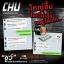 CHU ชูว์ ผลิตภัณฑ์อาหารเสริมสำหรับท่านชาย thumbnail 6