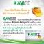 Kaybee Perfect อาหารเสริมควบคุมน้ำหนัก (10 เม็ด) thumbnail 3