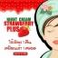 Night Cream Strawberry Plus by Mayziio 10 g. ครีมสตรอเบอร์รี่หน้าสด thumbnail 5