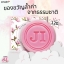 Amado JI Ginseng Gluta Soap 100 g. สบู่อมาโด้ เจไอ สูตรผิวขาว (ก้อนสีชมพู) thumbnail 4