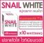 Snail White x10 Whitening 70 g. สเนล ไวท์ สบู่หอยทาก ฟอกแล้วใส ไวท์เนียนเวอร์ thumbnail 6