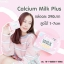 Calcium Milk Plus แคลเซียม มิลค์ พลัส แคลเซียมเพิ่มความสูง thumbnail 9