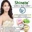Shinete' Giftset Cream เซทครีมชิเนเต้ (4 ชิ้น) thumbnail 9