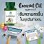Cold Pressed Coconut Oil by Mermaid น้ำมันมะพร้าวสกัดเย็น thumbnail 10