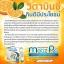 Matiz Plus Pure Collagen Peptides with Vitamin C เมทิซ พลัส คอลลาเจน thumbnail 12