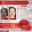 Ruby Roses Asta Gluta Soap 100 g. รับบี้ โรส สบู่อัญมณีสีแดง thumbnail 12