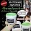 Whitening Booster by Lab-Y 450 ml. แลปวาย ครีมปรับสภาพผิวขาว สูตรเข้มข้น thumbnail 7