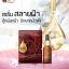 BCS Horse Oil Serum 10 ml. เซรั่มน้ำมันม้าสลายฝ้า thumbnail 2