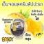 En'joy AHA Body Scrub by C 100 g. เอ็นจอย สครับสับปะรด ไอเท็มใหม่ ดูแลสุขภาพผิว thumbnail 8