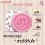 Amado JI Ginseng Gluta Soap 100 g. สบู่อมาโด้ เจไอ สูตรผิวขาว (ก้อนสีชมพู) thumbnail 10