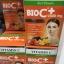 Bio C Vitamin C 1,000 mg. ไบโอ ซี วิตามิน ซี thumbnail 1