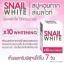 Snail White x10 Whitening 70 g. สเนล ไวท์ สบู่หอยทาก ฟอกแล้วใส ไวท์เนียนเวอร์ thumbnail 5