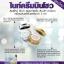 Min Zol Whitening and Repair Night Cream ครีมมินโซว หน้าขาวกระจ่างใส ไร้สิว thumbnail 15