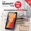 True Smart Tab 7.0 (RAM512MB+ROM8GB) ปลดล็อคทุกซิม แถมฟิล์มกันรอย+PowerBank+SdCards thumbnail 3