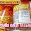 Vitamin C & Zinc Complex Tablets วิตามิน ซี แอนด์ ซิงค์ คอมเพล็กซ์ thumbnail 5