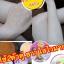 พริ้วพราว บอดี้ไวท์ครีม Tamarind & Avocado Cream 150 g. โลชั่นพริ้วพราว ขาวไว เข้มข้นสุดๆ thumbnail 7